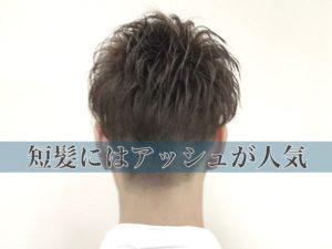短髪のメンズはアッシュの白髪染めが人気