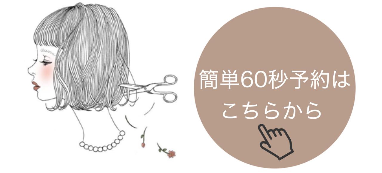 大倉山美容院