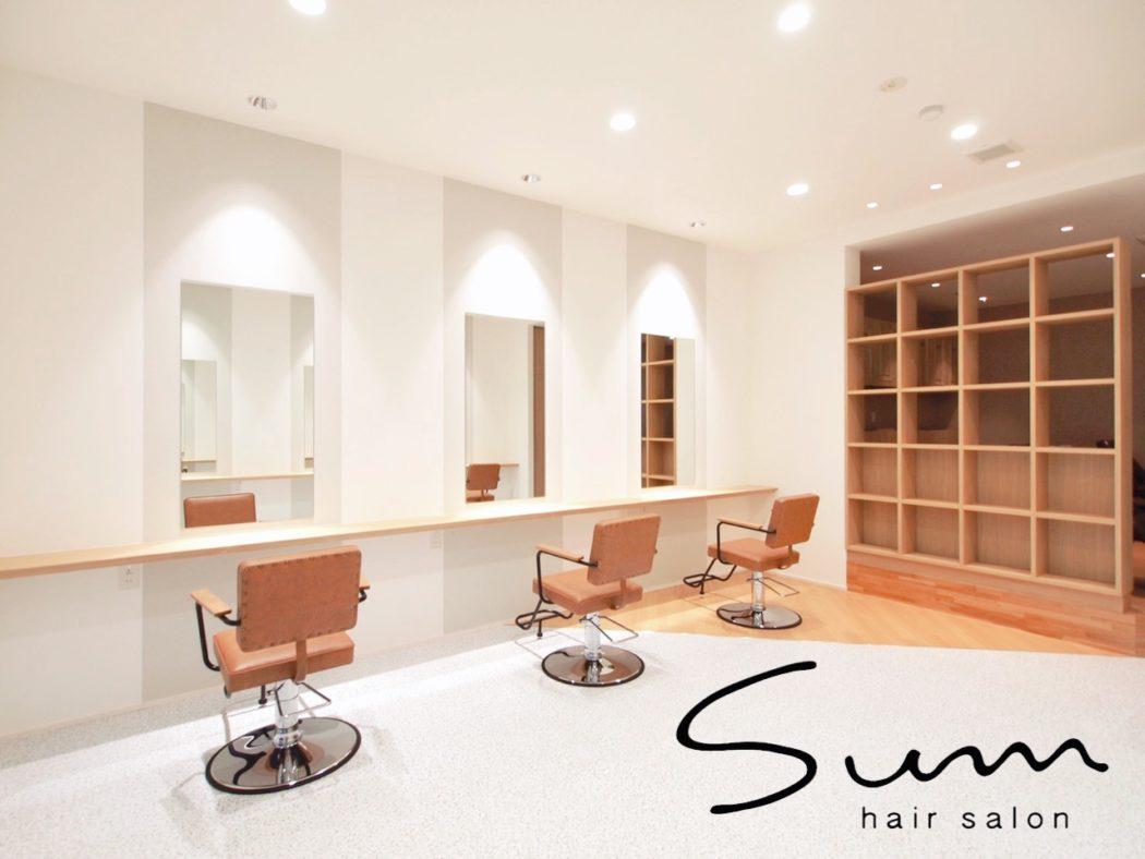 大倉山美容院Sumオープン|菊名、綱島、新羽、新横浜でおすすめ口コミが多い人気サロン